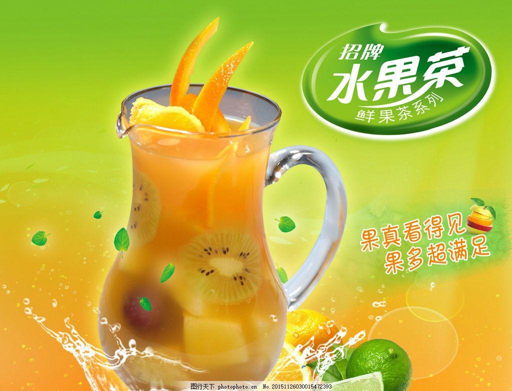 新鲜奶茶店水果茶宣传 新鲜水果 新鲜水果海报 水果海报 鲜果鲜尝