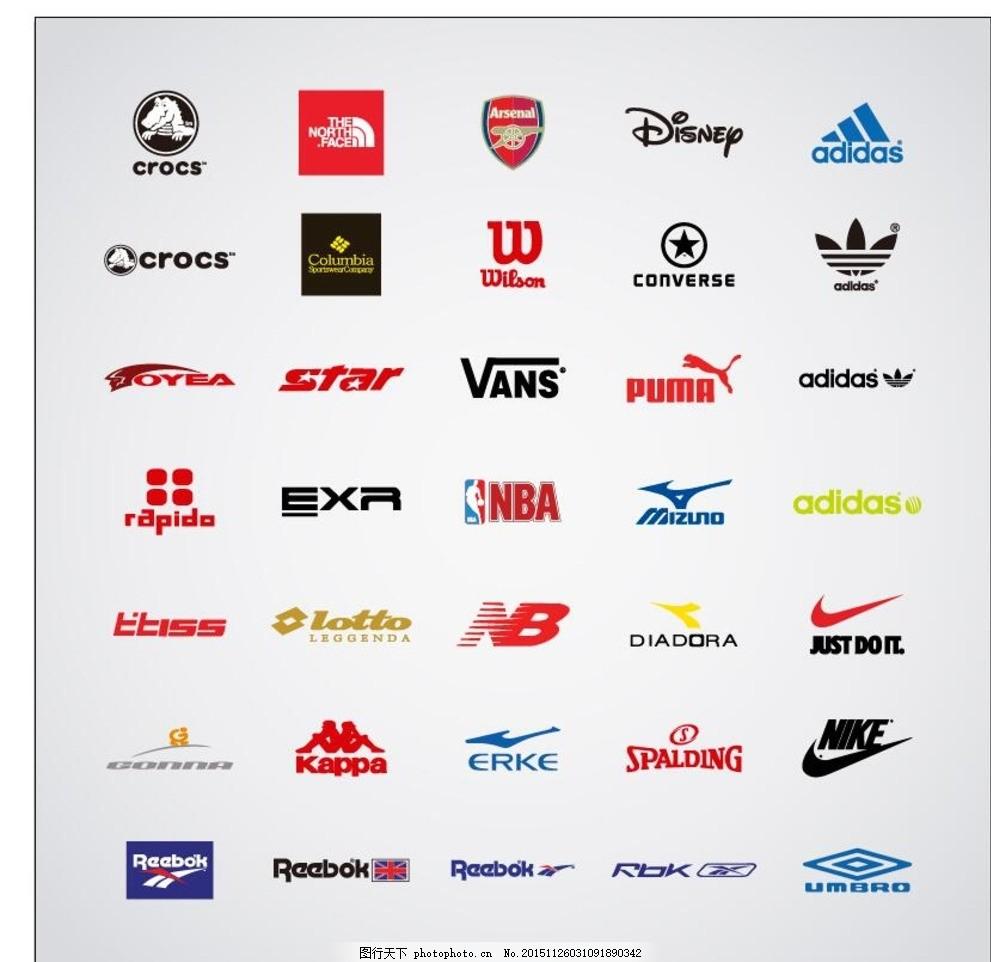 体育品牌标志