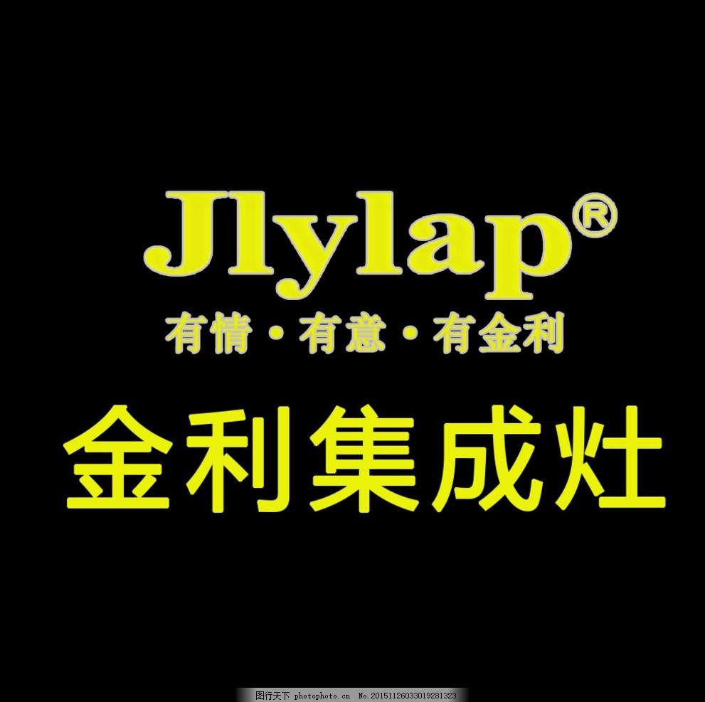 金利集成灶品牌logo