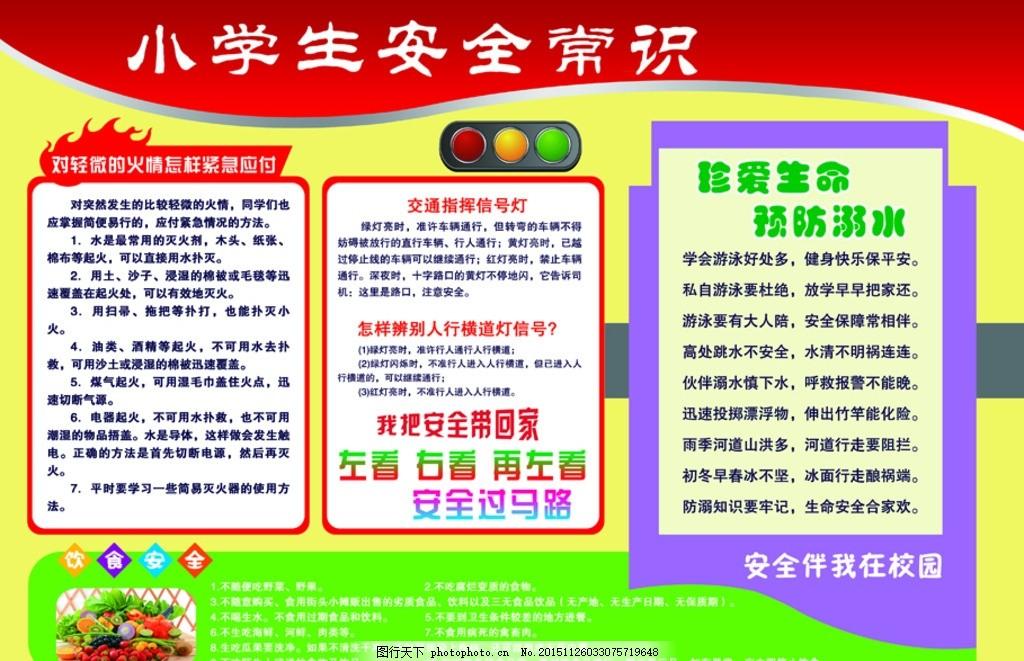 学校橱窗安全 学校橱窗 安全知识 小常识 饮食 交通 画册 设计 psd