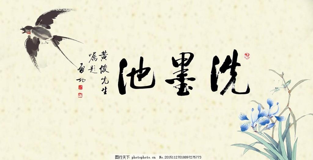 洗墨池 燕子 兰花 中国书法 中国传统文化 中国水墨画 中国画 古风