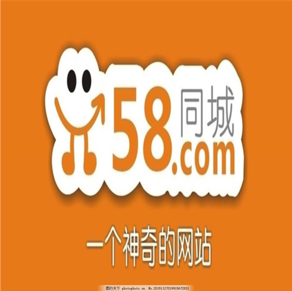 58同城logo 58同城      同城 网站设计     1234 设计 标志图标 企业