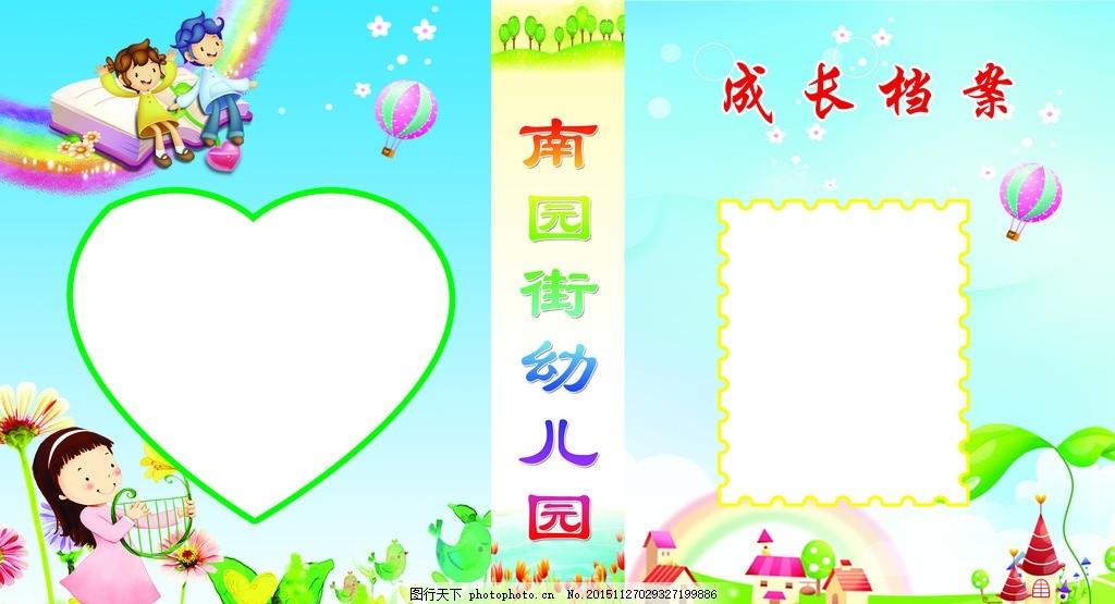 成长档案封皮 成长档案 幼儿背景 卡通背景 蓝色背景 幼儿园 设计