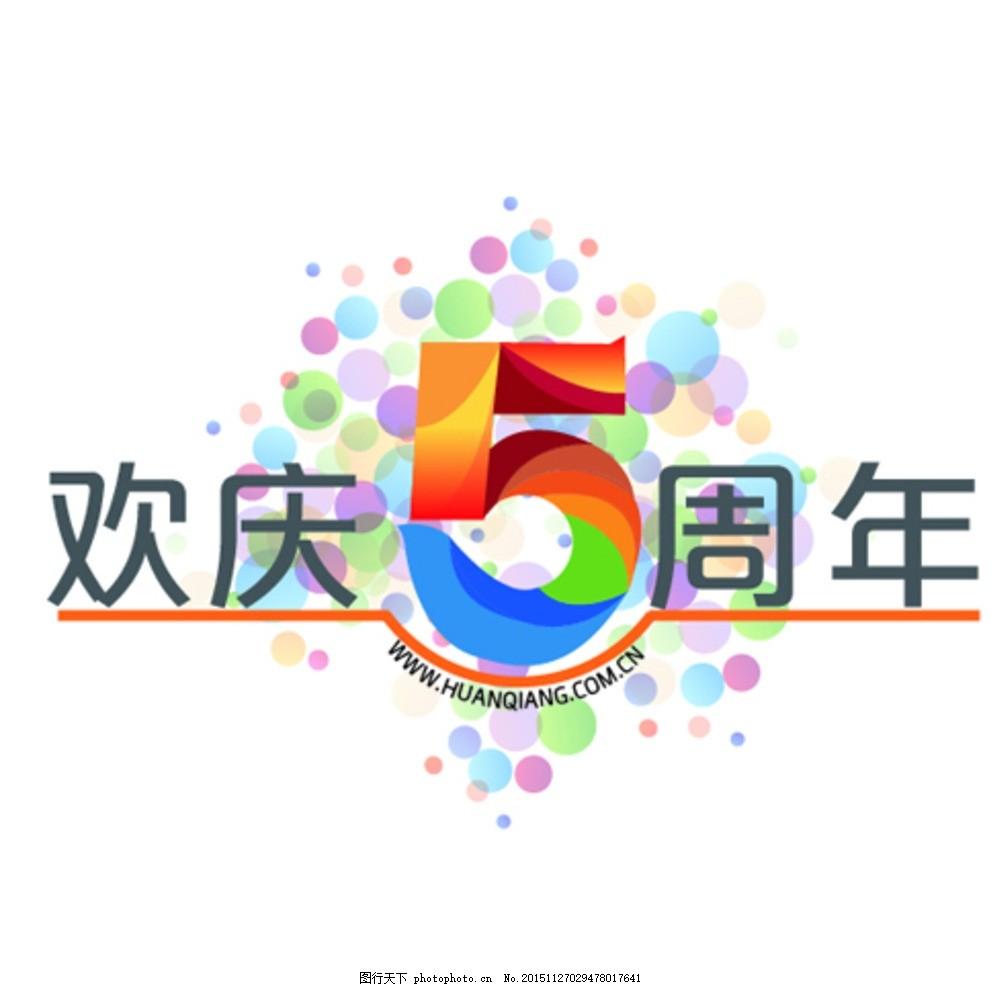 五周年 欢庆五周年 矢量图 创意 创意矢量图 设计 广告设计 logo设计