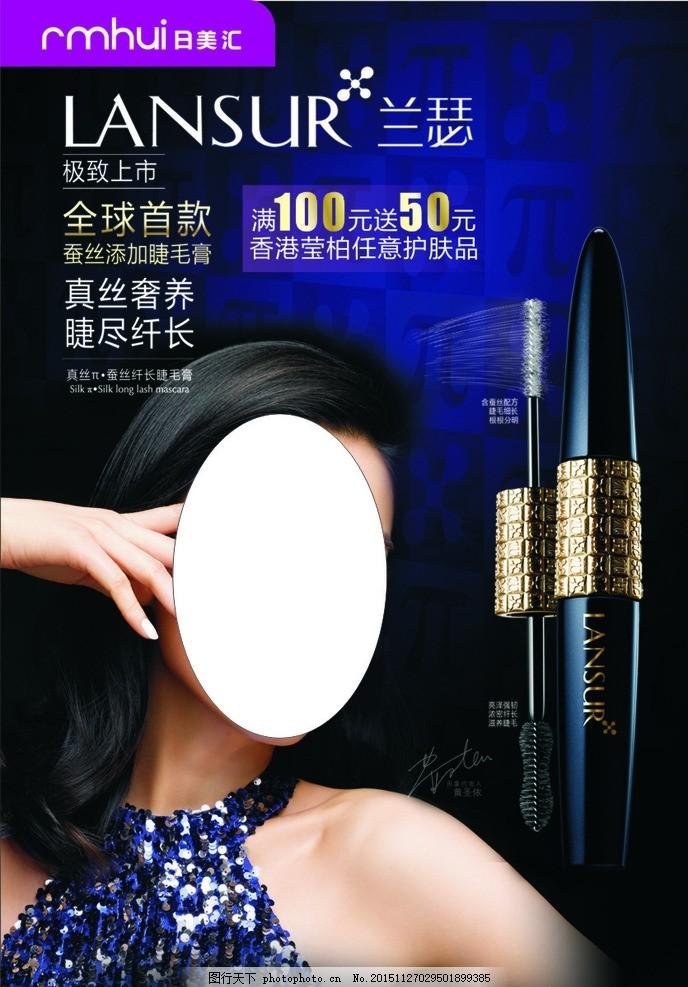 化妆品海报兰瑟,化妆品广告化妆品包装化妆品塑料模具设计与制造齐卫东图片
