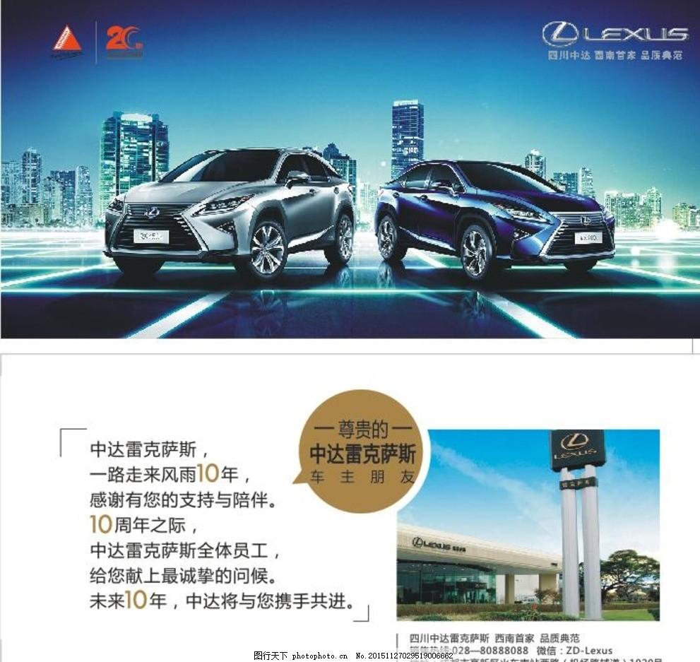 汽车4s店赠品内置卡片 汽车 活动 赠品 卡片 福利 设计 广告设计 广告