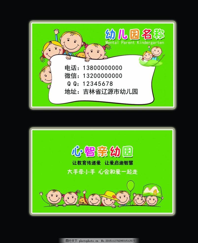 幼儿园宣传 幼儿园联系卡 卡通名片 可爱名片 小朋友 孩子 设计 广告