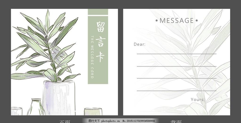 绿植封面留言卡平面设计