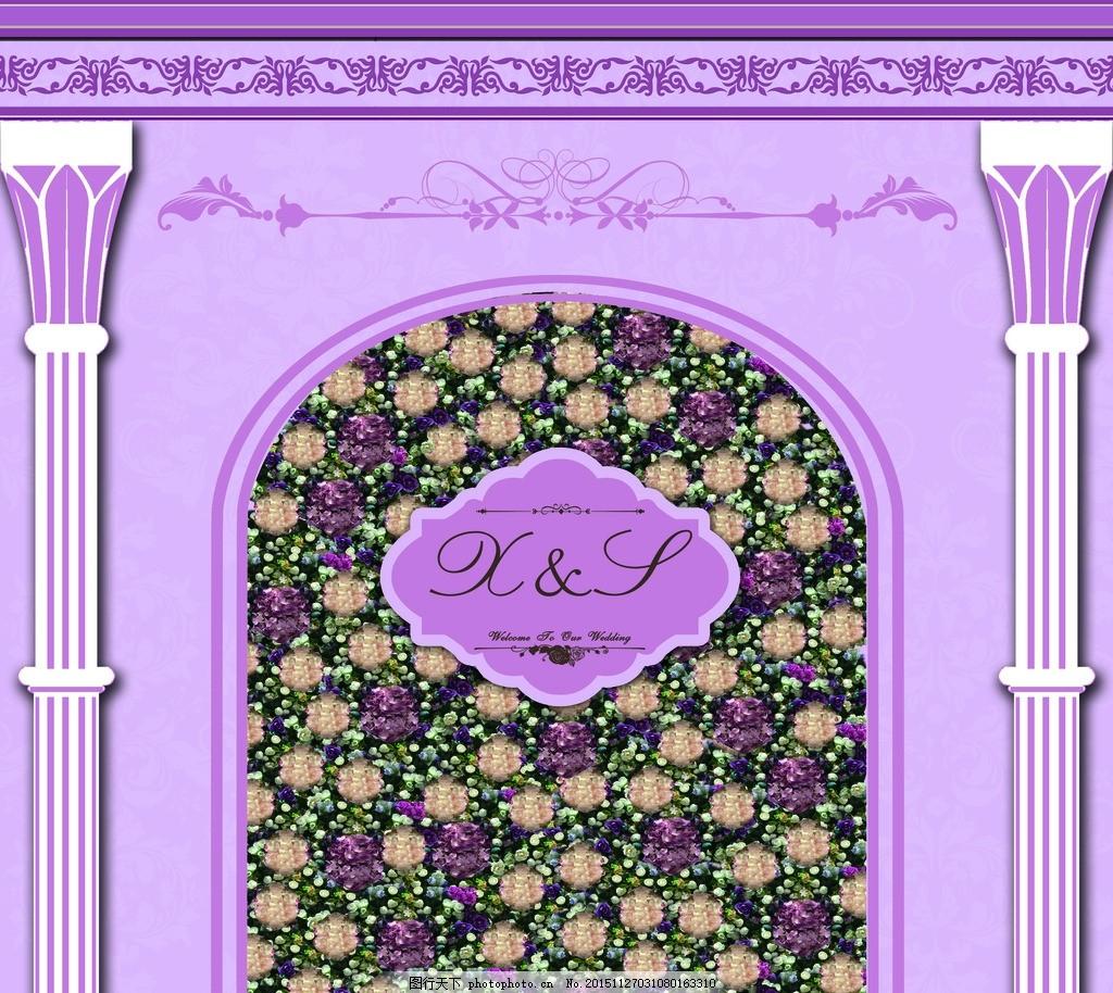 婚礼拱门 欧式立柱 紫色婚礼 欧式柱子 静屏