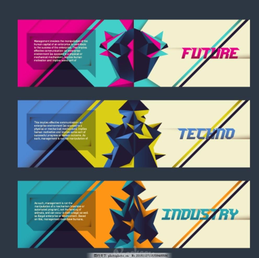 简约 几何 banner ai 时尚 矢量 素材 菱形 卡片 设计 底纹边框 其他
