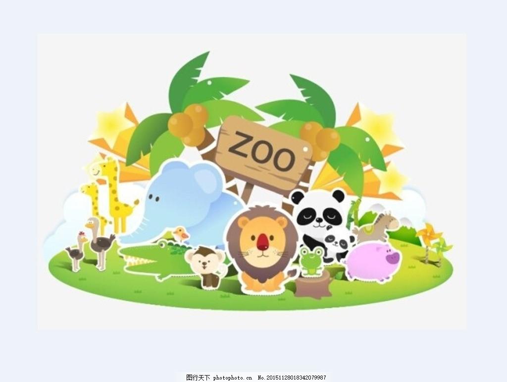 可爱动物园 剪纸 可爱 动物园 动物 大象 熊猫 卡通 狮子 猪 斑马