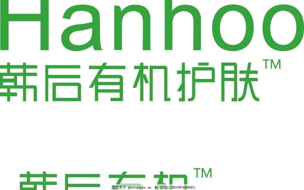 韩后新logo 韩后      化妆品 新logo 拱门 设计 标志图标 企业logo