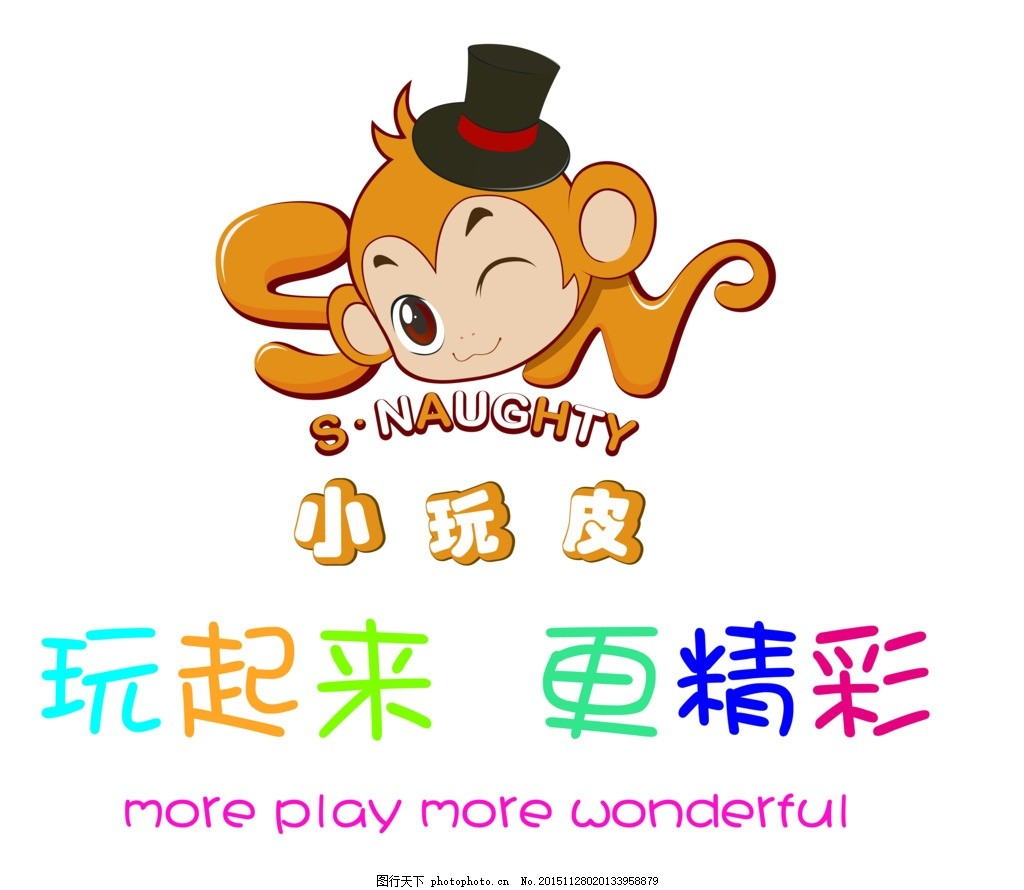 小玩皮logo 小玩皮 logo 标志 儿童服装 背景墙 设计 标志图标 其他