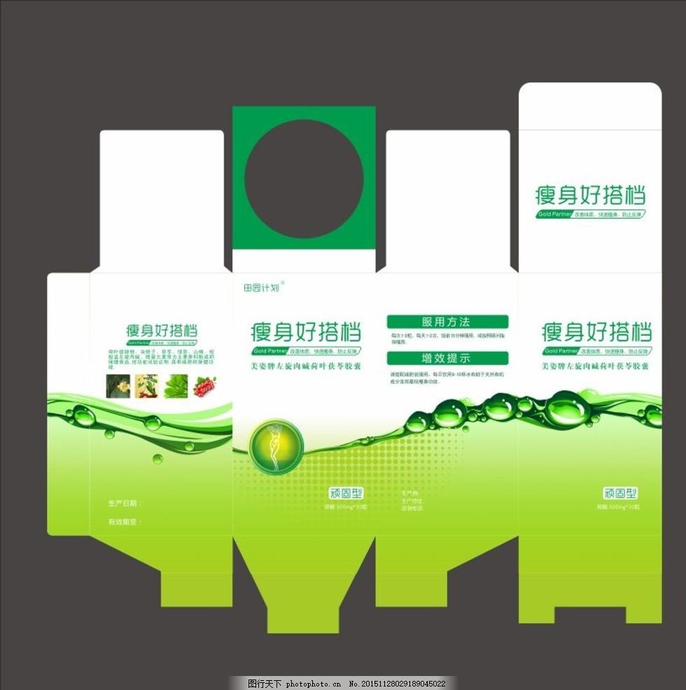 包装设计 包装展开图 包装设计图 包装刀版图 产品包装 设计 广告设计