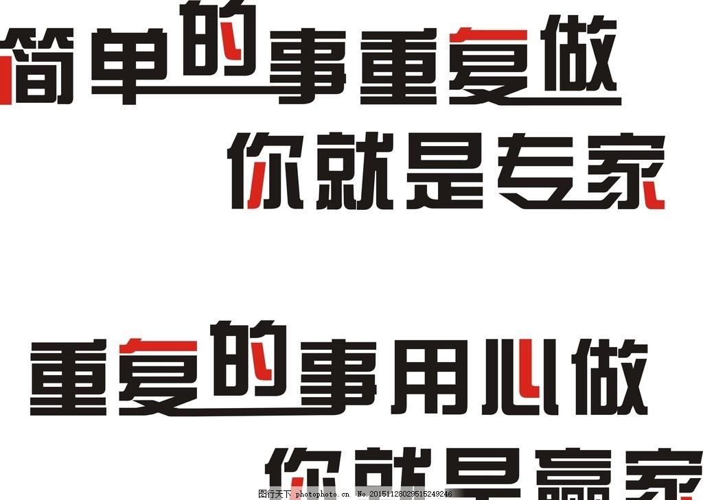 公司标语 激励 贴字 激励 公司 标语 贴字 办公室 设计 广告设计 广告图片