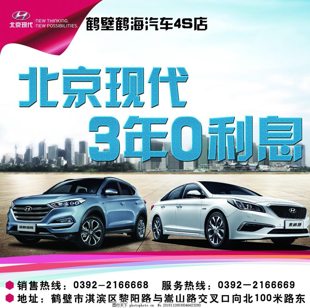 北京现代汽车海报 汽车展架 汽车海报 汽车活动 汽车吊旗 汽车活动
