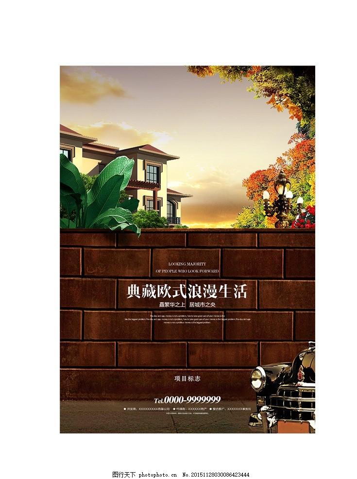 欧式洋房地产 房地产 欧式 砖墙 意境 绿植 海报设计 天空 华丽