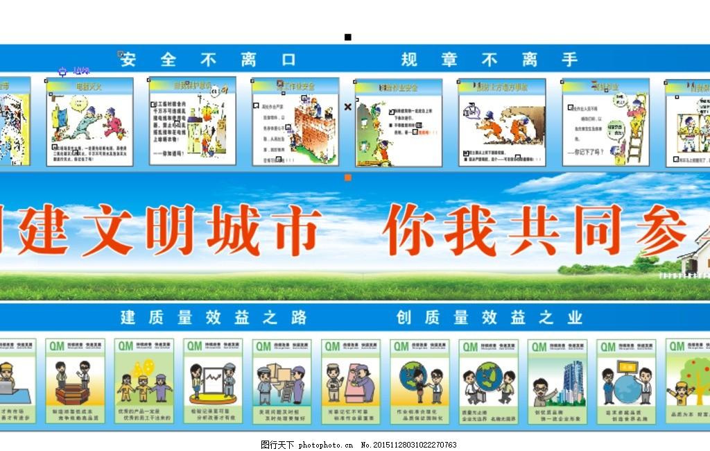 安全漫画 公益广告 工地 工地标语 中国梦 工地围墙 工地条幅