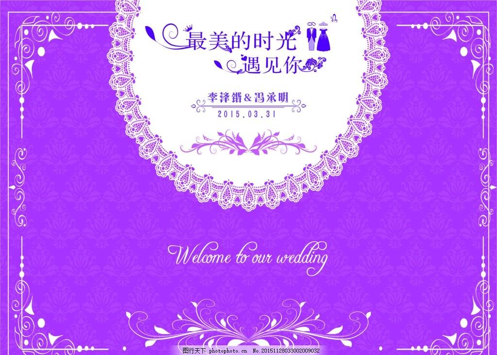 婚礼背景 紫色婚礼背景 圆形花边 圆形欧式花边 婚礼主题 婚礼素材