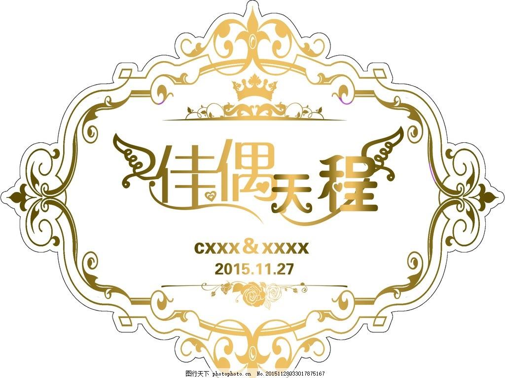 婚礼logo 金色 渐变 欧式 简约 分层 皇冠 花纹