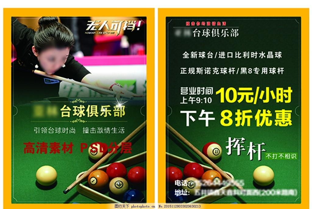 台球 桌球宣传彩页