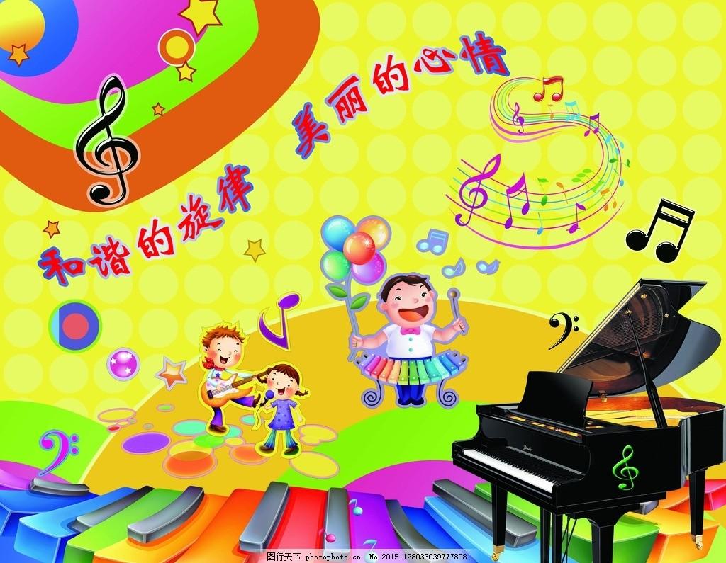 音乐展板 音乐教室 幼儿园
