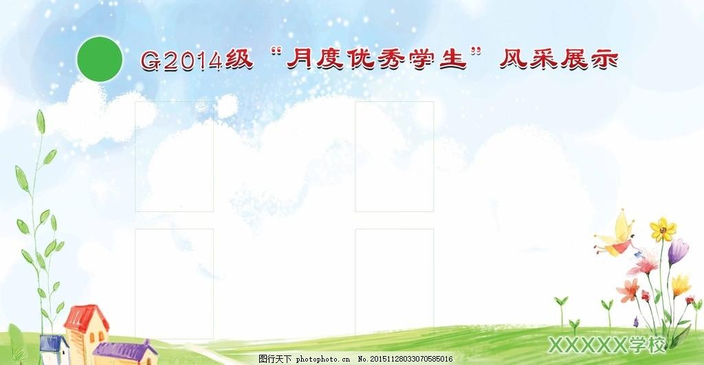校园宣传栏展板 中小学宣传栏 展板模版 绿色宣传栏 环保宣传栏 中学