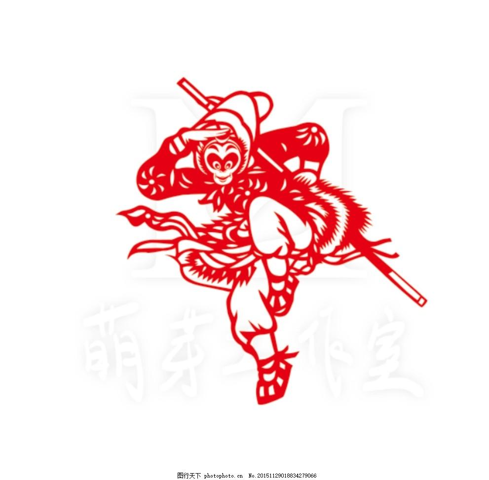 孙悟空剪纸 剪纸 猴子 孙悟空 春节 齐天大圣 设计 文化艺术 传统文化