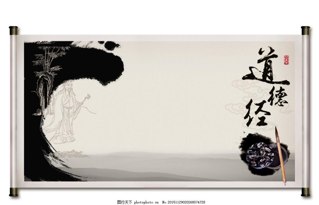古典 水墨卷轴 psd素材 德道经 卷轴 设计 底纹边框 背景底纹 300dpi