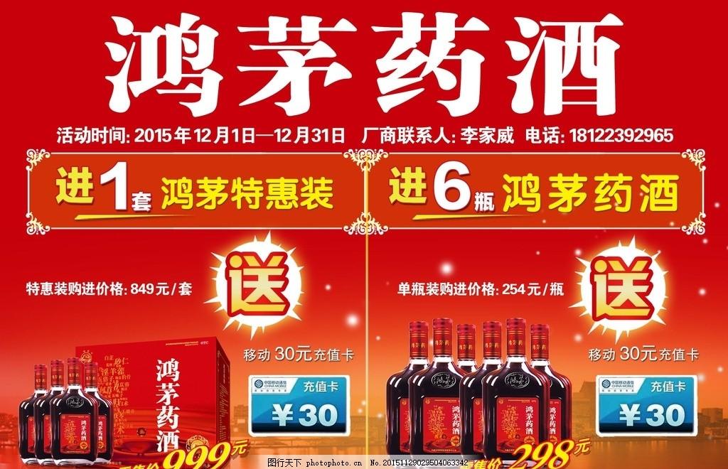 鸿茅药酒 活动促销 海报活动 活动海报 促销活动 淘宝活动 网店活动