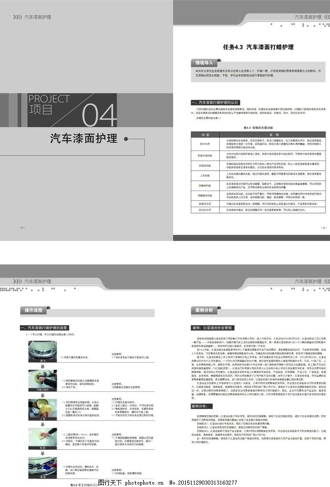 画册页眉 画册 宣传单 dm宣传单 页眉 公司画册 折页 设计 广告设计