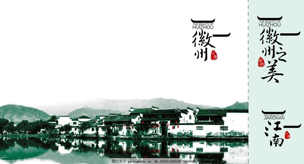 徽州 安徽 江南 山水 水墨 封面 海报 马头墙 徽派建筑