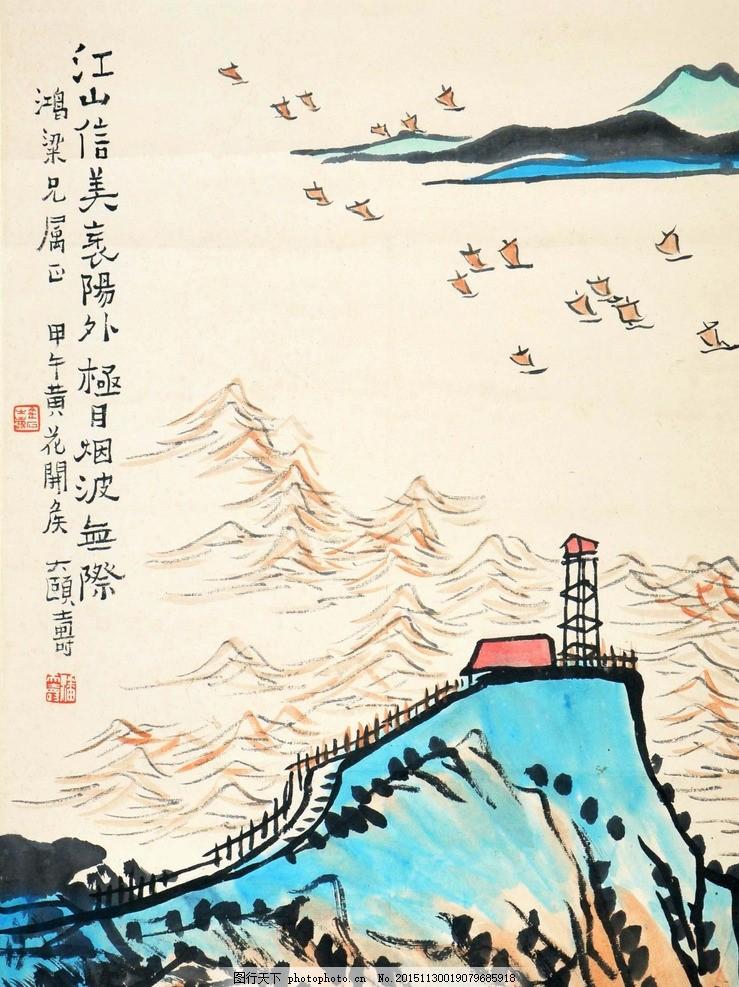 潘天寿 山水 写意 水墨画 国画 中国画 传统画 名家 绘画 艺术 设计