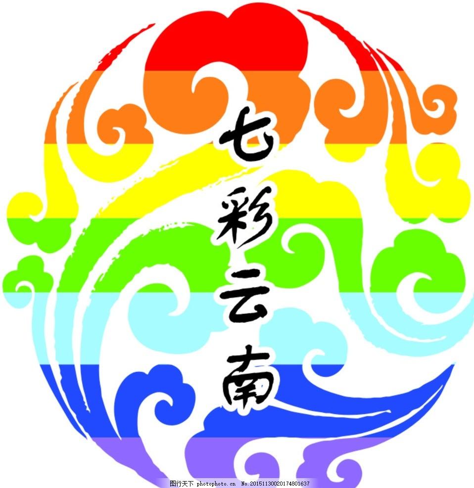 七彩云南 七彩 云南 标志 祥云 logo设计 设计 标志图标 其他图标 cdr