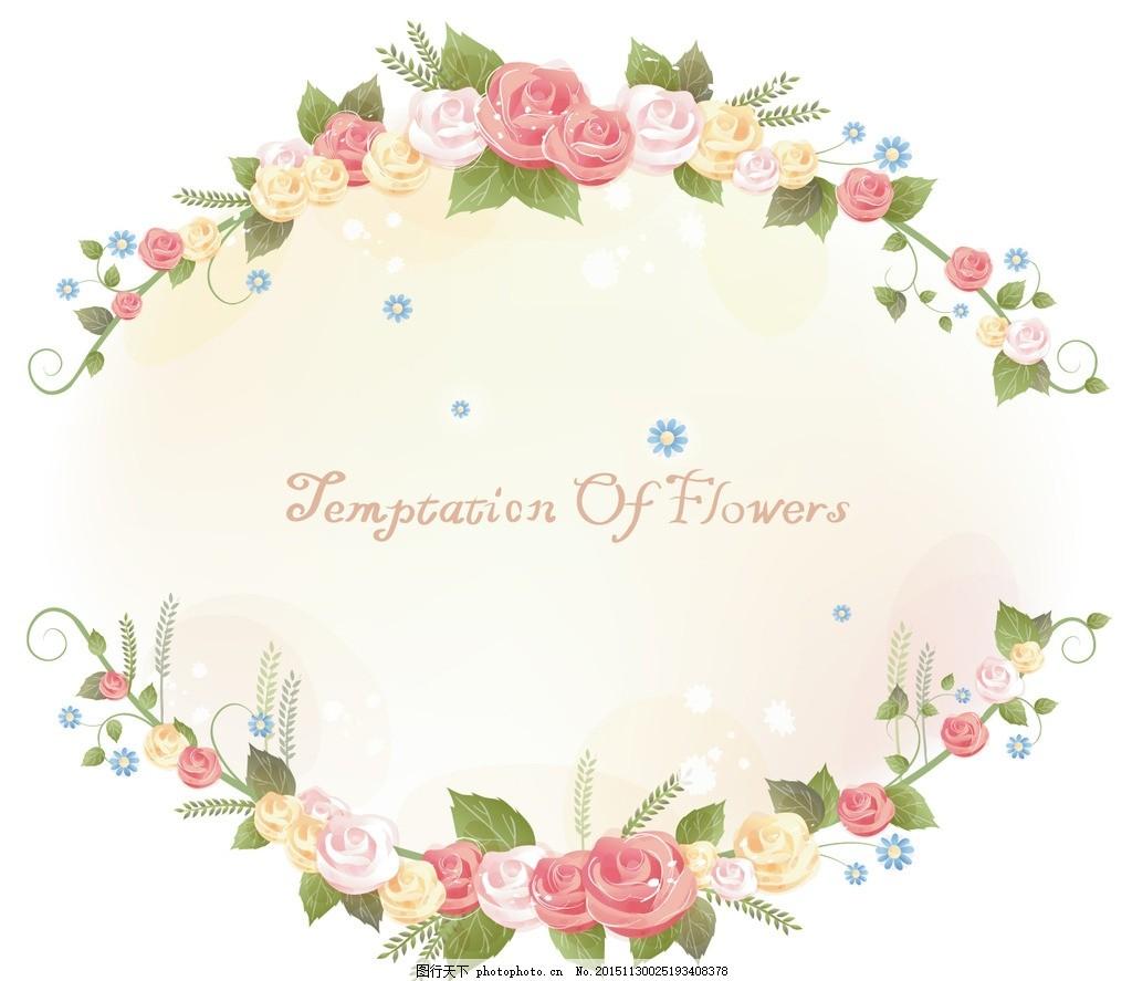 玫瑰藤蔓边框矢量素材 花蔓 花藤 玫瑰花 邀请卡 请柬 婚礼 花卉