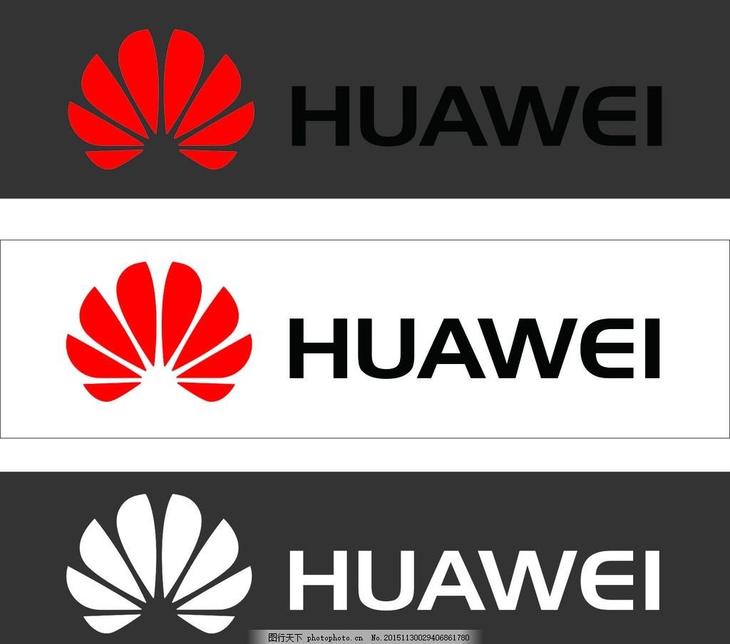 华为logo 华为矢量图 华为logo 矢量图 logo 手机 huawei 设计 广告