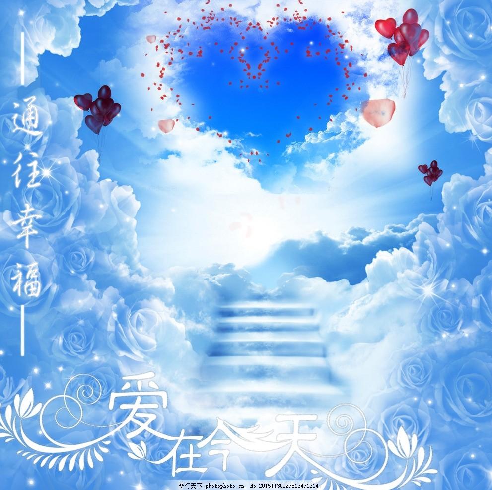 梦幻爱情 幸福 唯美 爱情 闪耀 云彩 气球 玫瑰花 天梯 艺术字 爱心