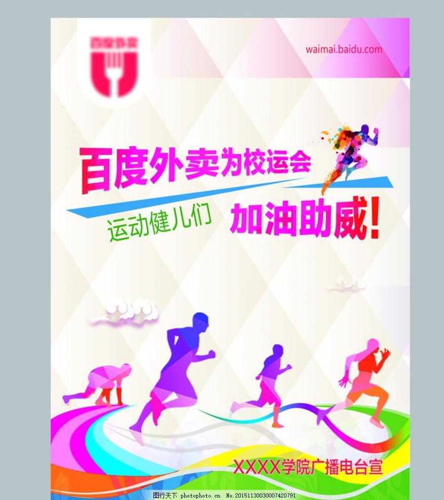 运动会海报 校运会海报 径赛 学校海报 跑步
