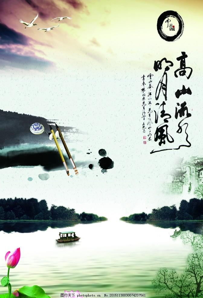 高山水墨画 中国风 山水画 高档山水画 荷花 设计 广告设计 海报设计