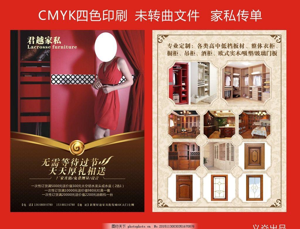 红木家具 家居城宣传单 品牌家具 沙发 dm宣传单 300 cdr 设计 传单