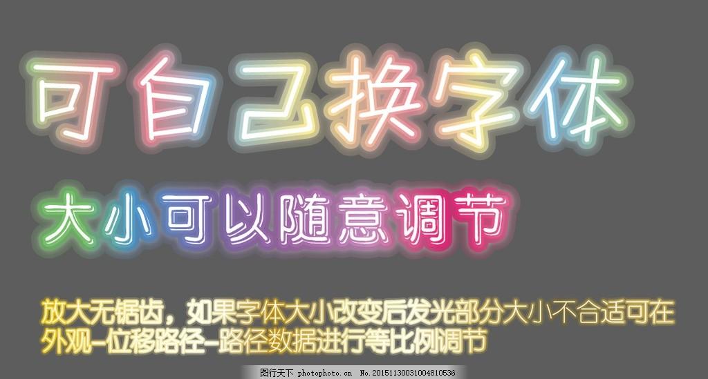 发光字体 弥红灯效果 发光 字体 彩色 金属色 字体数字 设计 广告设计