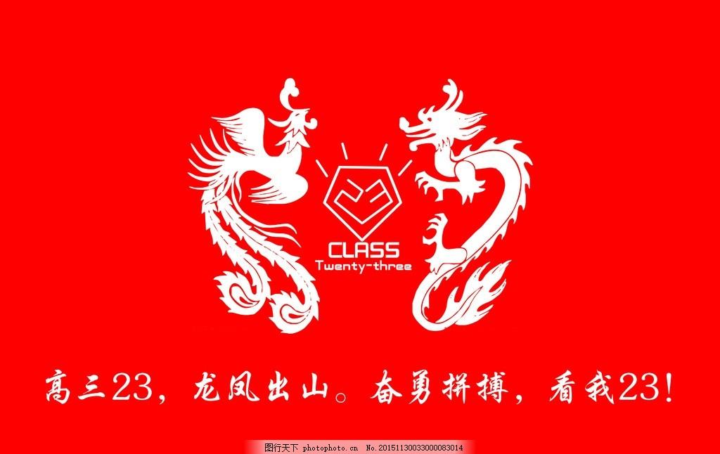 龙凤班旗 班旗设计 旗帜设计 校园班旗 运动会