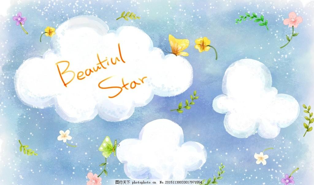 云朵插画 蝴蝶动物插画 植物花朵 云朵蝴蝶插画 冬天梦幻插画 手绘