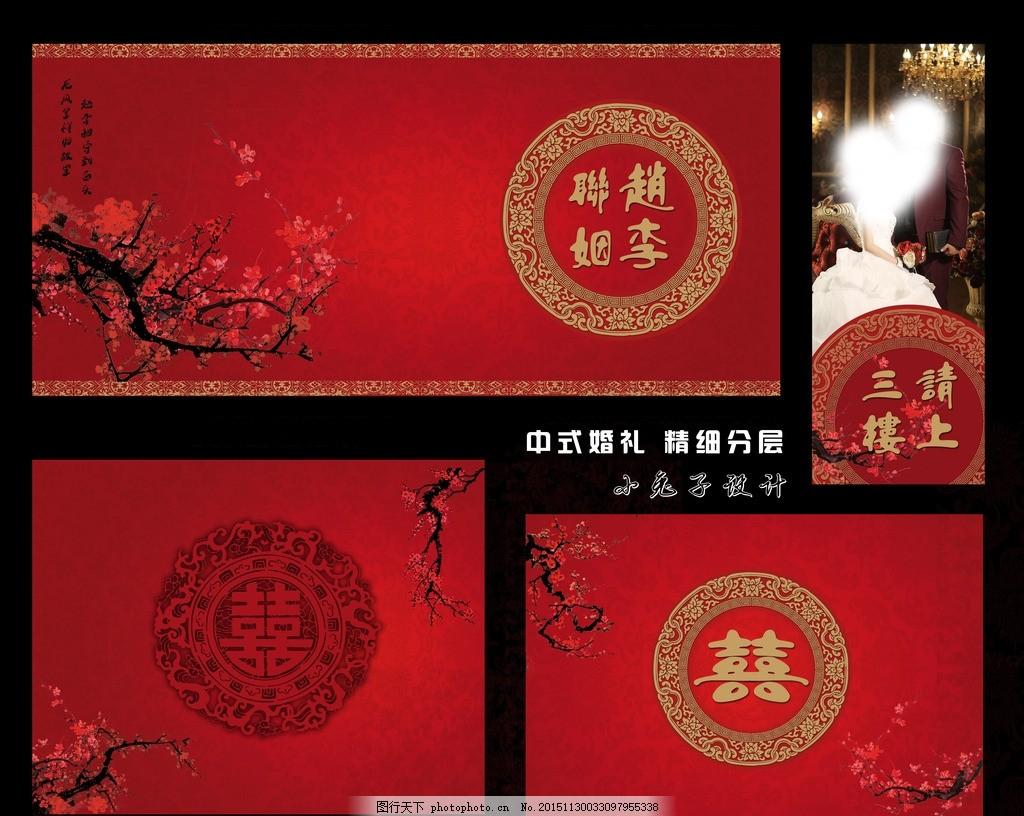 红色系 场景 梅花 中式婚礼 红色底图 花边 边框 设计 psd分层素材