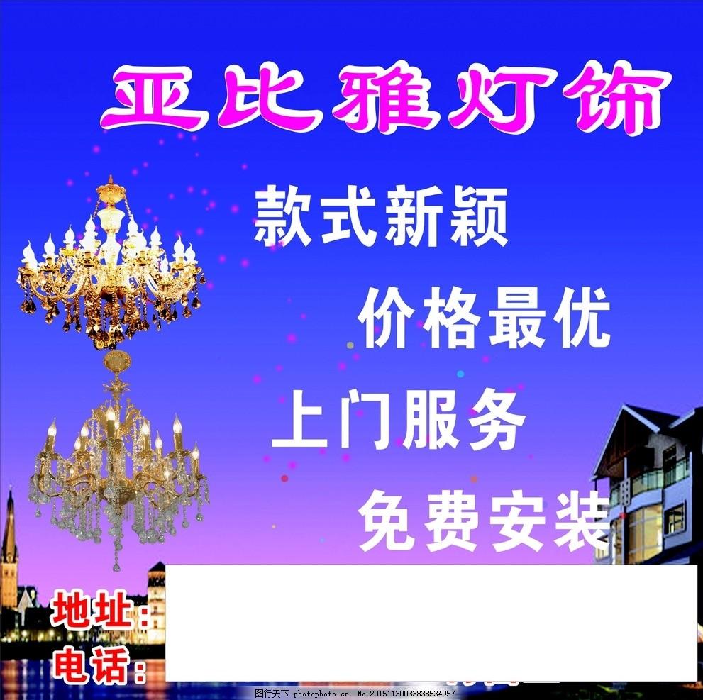 灯饰 展板 广告牌 背景 灯 设计 其他 图片素材 cdr