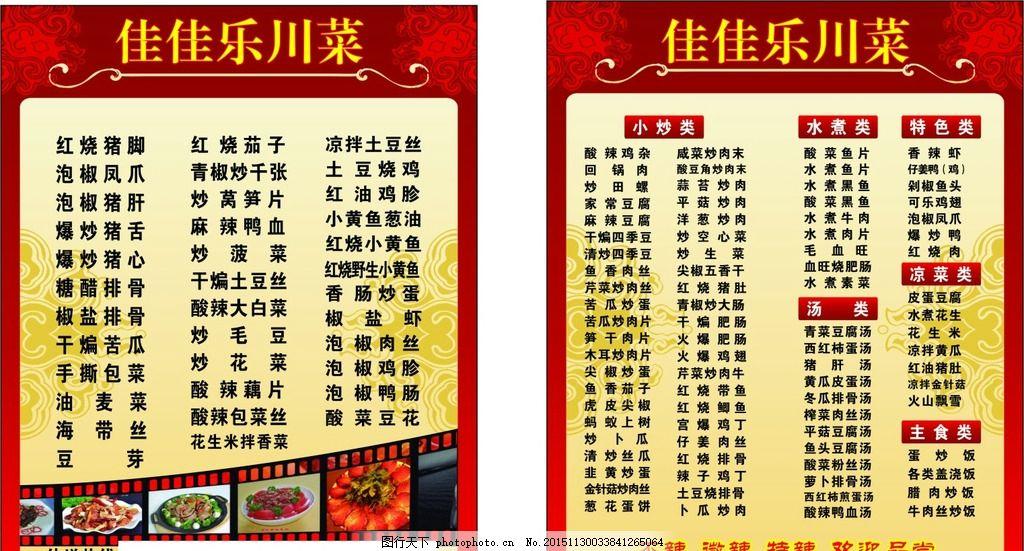 佳佳乐 川菜 餐饮 菜单 名片 饮食 设计 其他 图片素材 cdr