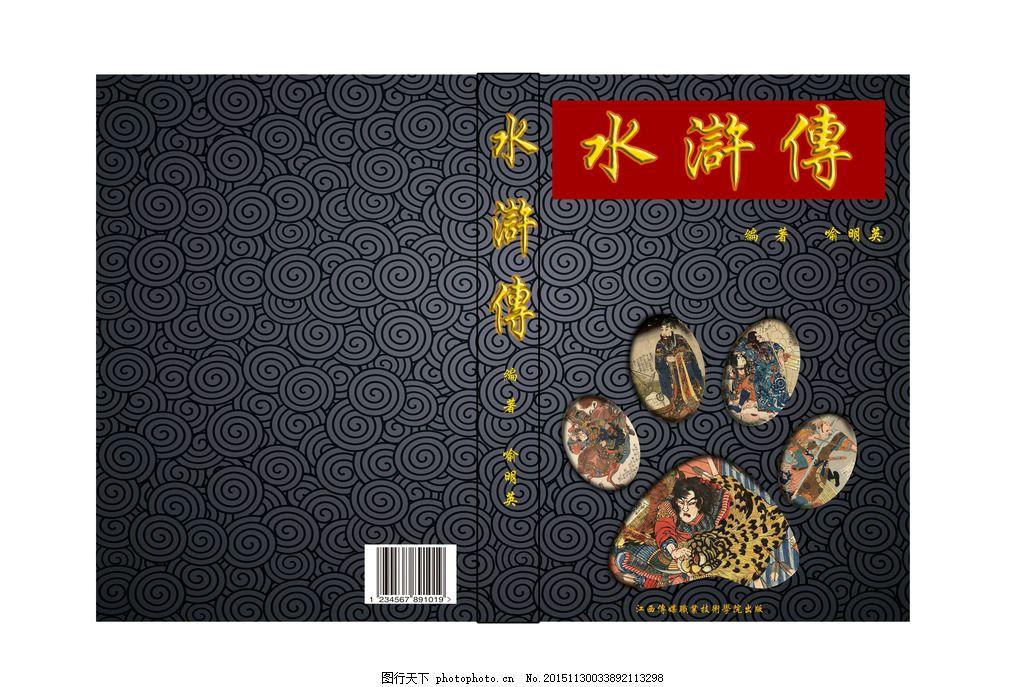 书籍封面 水浒传 名著 书籍封面设计 名著封面 图片素材
