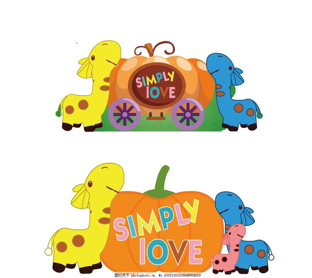 简单的爱 小鹿 南瓜 南瓜车 可爱 儿童 婚礼 萌萌哒 设计 动漫动画 其