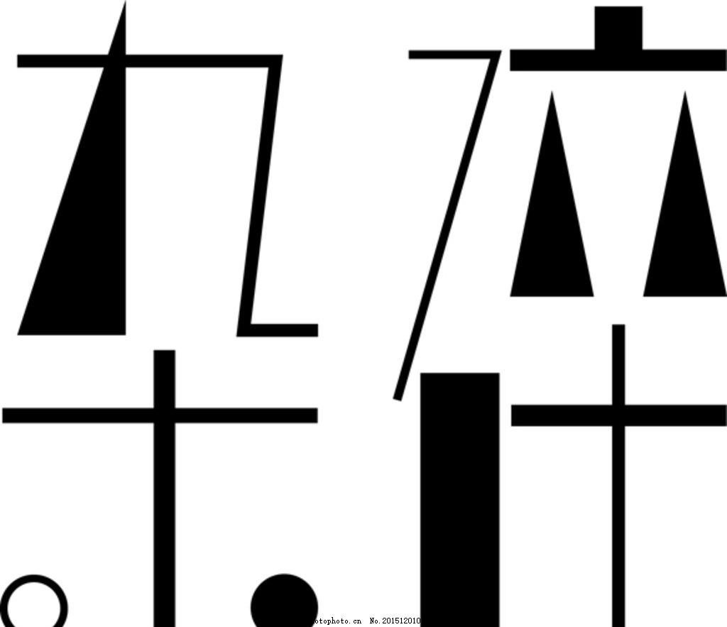 汉字设计 文字设计 创意文字 创意汉字 汉字变形