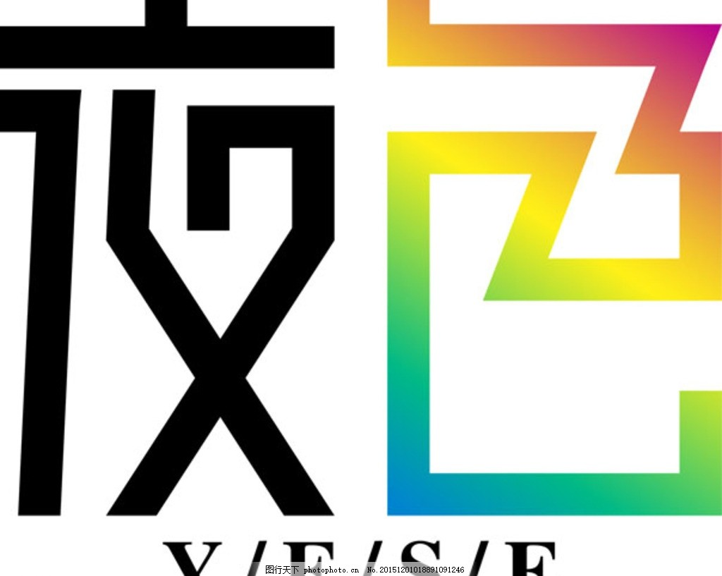 夜色 汉字设计 文字设计 创意文字 创意汉字 汉字变形